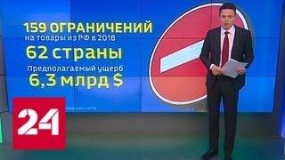 Защитные меры экономики: торговые войны и товарооборот в 2018 году - Россия 24