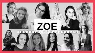 ZOE Запуск Нешуточная тема 1 апреля