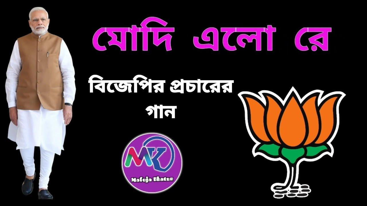 Modi Elo Re BJP Elo Re - BJP Campaign Song