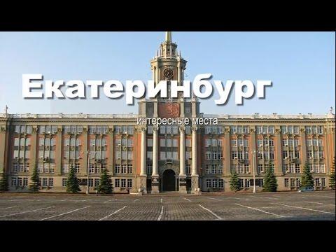 Екатеринбург интересные места