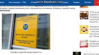 Скандал на Укр почте и ЖАЛОБА