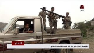 كاميرا يمن شباب تزور خط النار بجبهة حمك غرب الضالع  | تقرير عبدالعزيز الليث