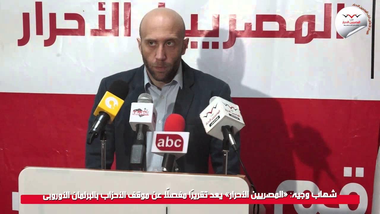شهاب وجيه: «المصريين الأحرار» يعد تقريرًا مفصلًا عن موقف الأحزاب بالبرلمان الأوروبى