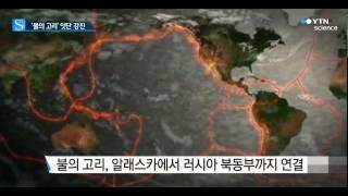 요동치는 불의 고리, 대지진 전조? / YTN 사이언스