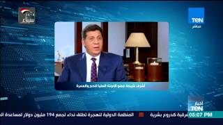 أخبار TeN - عضو اللجنة العليا للحج والعمرة: لا صحة لتحصيل أموال من المعتمرين لصالح صندوق تحيا مصر