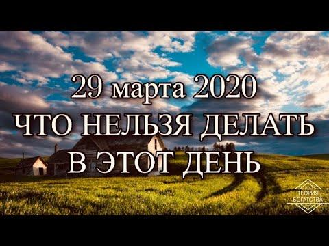 ПРИМЕТЫ на 29 марта 2020 года