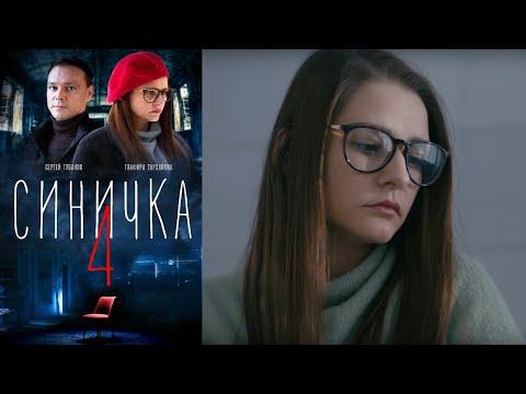 Синичка 4 - 1 серия/ 2020/ Сериал/ HD