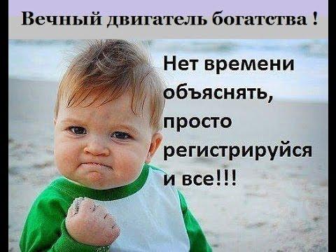 7vs3 обзор кабинета 13 09 2105 .  Вечный денежный Двигатель Богатства ! отзывы в Казахстане..