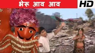 भेरू आव आव | Bheru Aav Aav | Rajasthani Bheruji Bhajan | Jagdish Vaishnav