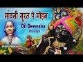 Sanwali Surat Pe Mohan Dil Deewana Ho Gaya | Rishita Malkania