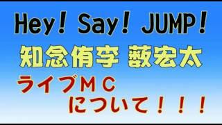 49 Hey! Say! JUMP ライブMCについて!!! 岡本圭人 検索動画 23