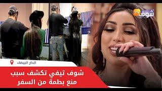 الصدمة من قلب مطار كازا: شوف تيفي تكشف سبب منع بطمة من السفر