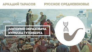 Аркадий Тарасов - Русское средневековье