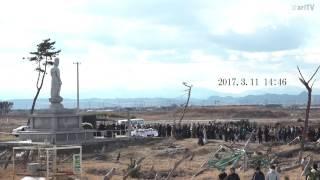 2017年3月11日 東日本大震災慰霊祭 宮城県荒浜地区