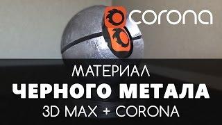 Черный метал Материал - Corona Renderer & 3D Max. Настройка. | Видео уроки для начинающих