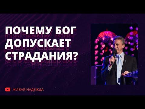 Почему Бог допускает страдания? - 2020/01/12 (Николай Литвин)