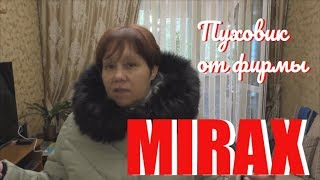 Обзор пуховика с сайта ,MIRAX  и просто бла,бла,бла!!!!