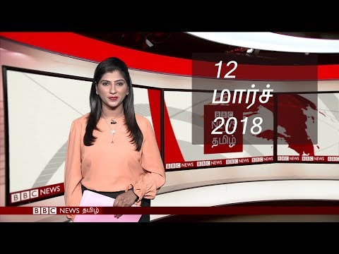 BBC Tamil TV News Bulletin 12/03/18 பிபிசி தமிழ் தொலைக்காட்சி செய்தியறிக்கை 12/03/18