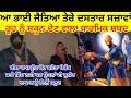 Baba Jeevan Singh ji || Dharmik shabad || Bhai Sukhpal Singh Sahota || Rajpreet Kaur Sahota