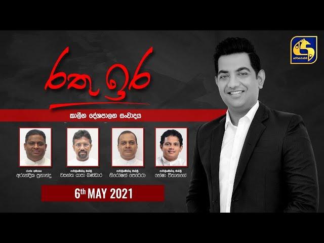 Rathu Ira ll රතු ඉර ll 2021.05.06