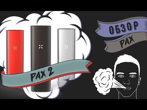 Вапорайзер PAX 2: Электронный ингалятор