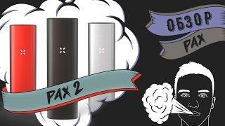 Вапорайзер PAX 2: Электронный ингалятор(Скидки каждый день после 18:00 и каждые выходные у нас на сайте: https://justvape.com.ua/ ⏯ ☑ Бесплатный промокод на..., 2017-01-13T10:00:05.000Z)