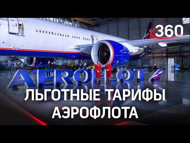 Билеты Владивосток-Москва дешевле