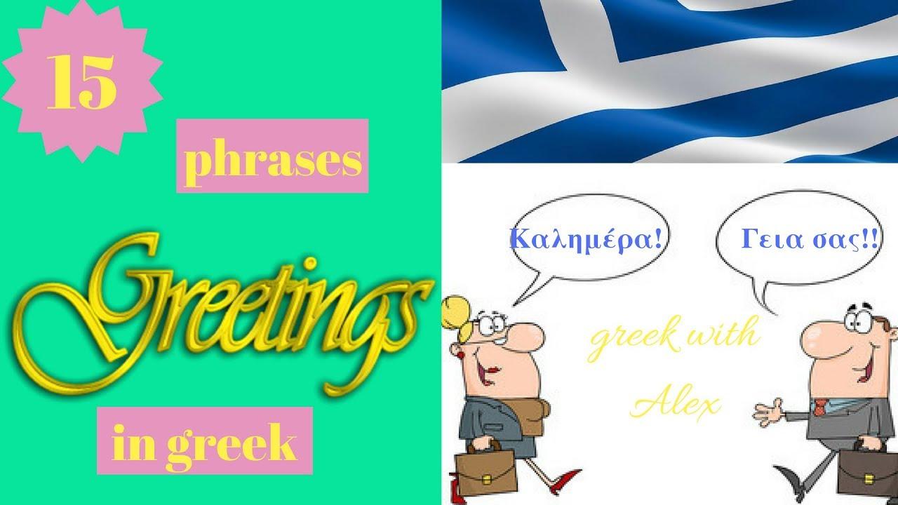 15 Greeting Phrases In Greek Youtube