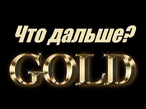 Обзор цены на ЗОЛОТО / GOLD - 14.02.2019