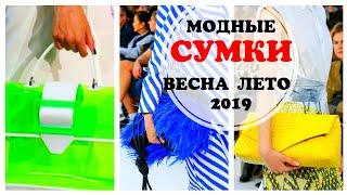 МОДНЫЕ СУМКИ Весна - Лето 2019. Тренды сезона. Какие сумки в моде в 2019 году