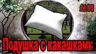 Про подушку с какашками, шелк и мохнатость