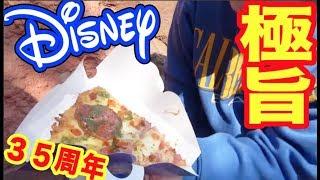 【期間限定】イッツ・ア・スモールワールドのピザを食べてみた!【新発売】