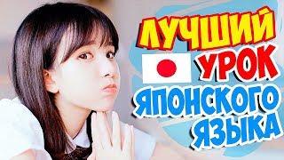 🔴Как БОДРО и МОЩНО выучить ЯПОНСКИЙ ЯЗЫК. Говорим по ЯПОНСКИ через 5 минут! Урок японского языка