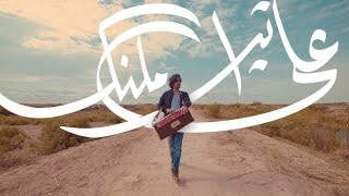 Gambar cover Ali Tera Malang  | Zeeshan Ali | Official Video | 2019