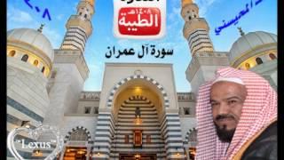 الشيخ محمد المحيسني سورة آل عمران 1408 هـ