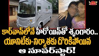 Top Hero Caught Red Handed with Heroine While Making Love | Celebs News | Super Movies Adda