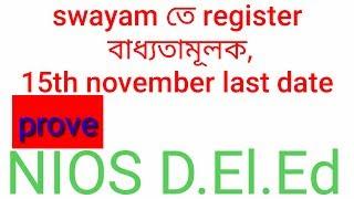 Video Mandatory to register  swayam . .all d.el.ed teachers must register swayam download MP3, 3GP, MP4, WEBM, AVI, FLV November 2017