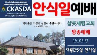 [샬롯재림교회] 안식일예배 | 2021.09.25