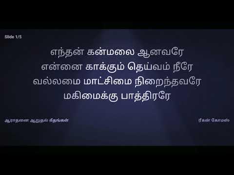 எந்தன் கன்மலை ஆனவரே |New Tamil christian song karaoke|Enthan kanmalai aanavarae|$am track| Hd