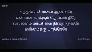 எந்தன் கன்மலை ஆனவரே |New Tamil christian song karaoke|Enthan kanmalai aanavarae|$am track| Hd
