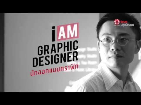 I AM : Graphic Designer นักออกแบบกราฟฟิก