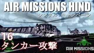 16 タンカー攻撃 /AIR MISSIONS HIND/エアー ミッション ハインド/PCゲーム(STEAM)