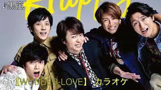 嵐 【WONDER-LOVE】 カラオケ