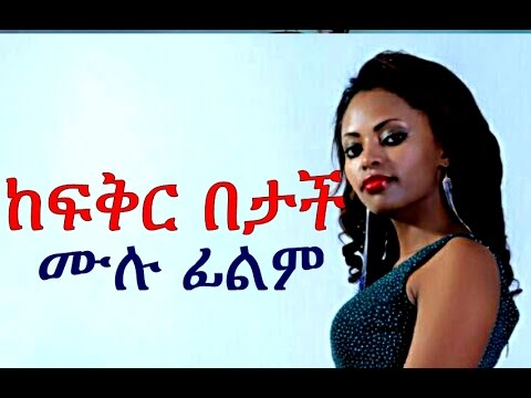 Ethiopian Movie - Kefikir Betach (ከፍቅር በታች) Full 2015