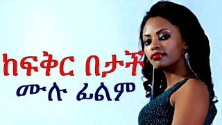 Kefikir Betach - Ethiopian Movie | This movie was written and directed by Ashenafi Kebede