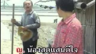 หนุ่มนาข้าวสาวนาเกลือ - สรเพชร น้องนุช [Karaoke]