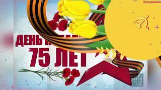 s dnem ru С 9 мая с 75 летием победы  С днем победы поздравление  Короткое видео 2020