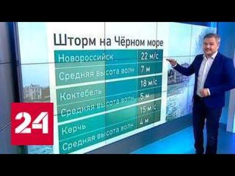 """""""Погода 24"""": на Северном Кавказе продлено штормовое предупреждение"""