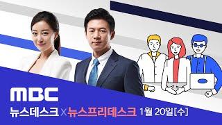 지적장애 모녀는 모든 걸 빼았겼다![LIVE]MBC 뉴스프리데스크 2021년 1월 20일