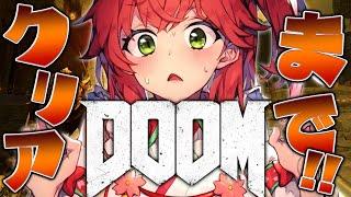 【DOOM 2016】🔥クリアまで!!DOOOOOOOOOOOOOOM!!🔥【ホロライブ/さくらみこ】